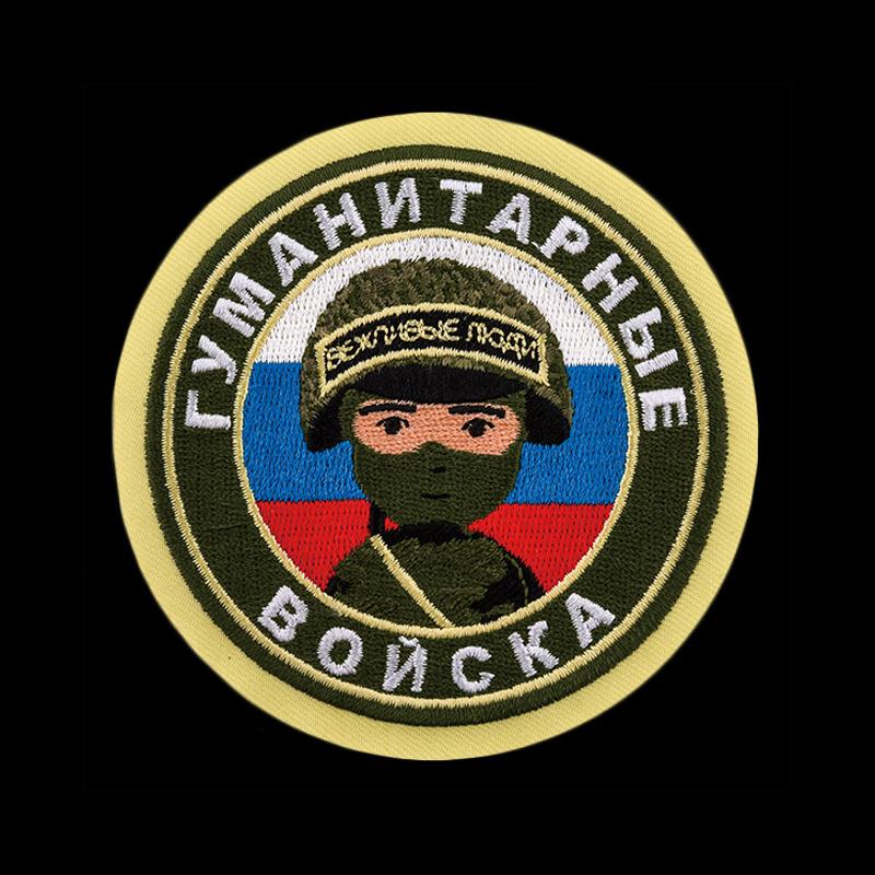 Мужская толстовка с символом Гуманитарных войск России.