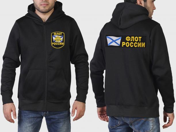 Моряки рекомендуют! Мужская толстовка худи Флот России.