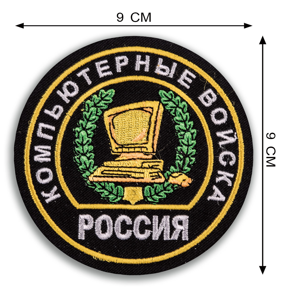 Уникальная толстовка Компьютерные Войска России.