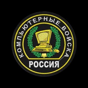Толстовка для служащих Компьютерных войск РФ.