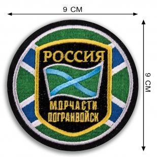 Мужская толстовка Морчасти Погранвойск России.