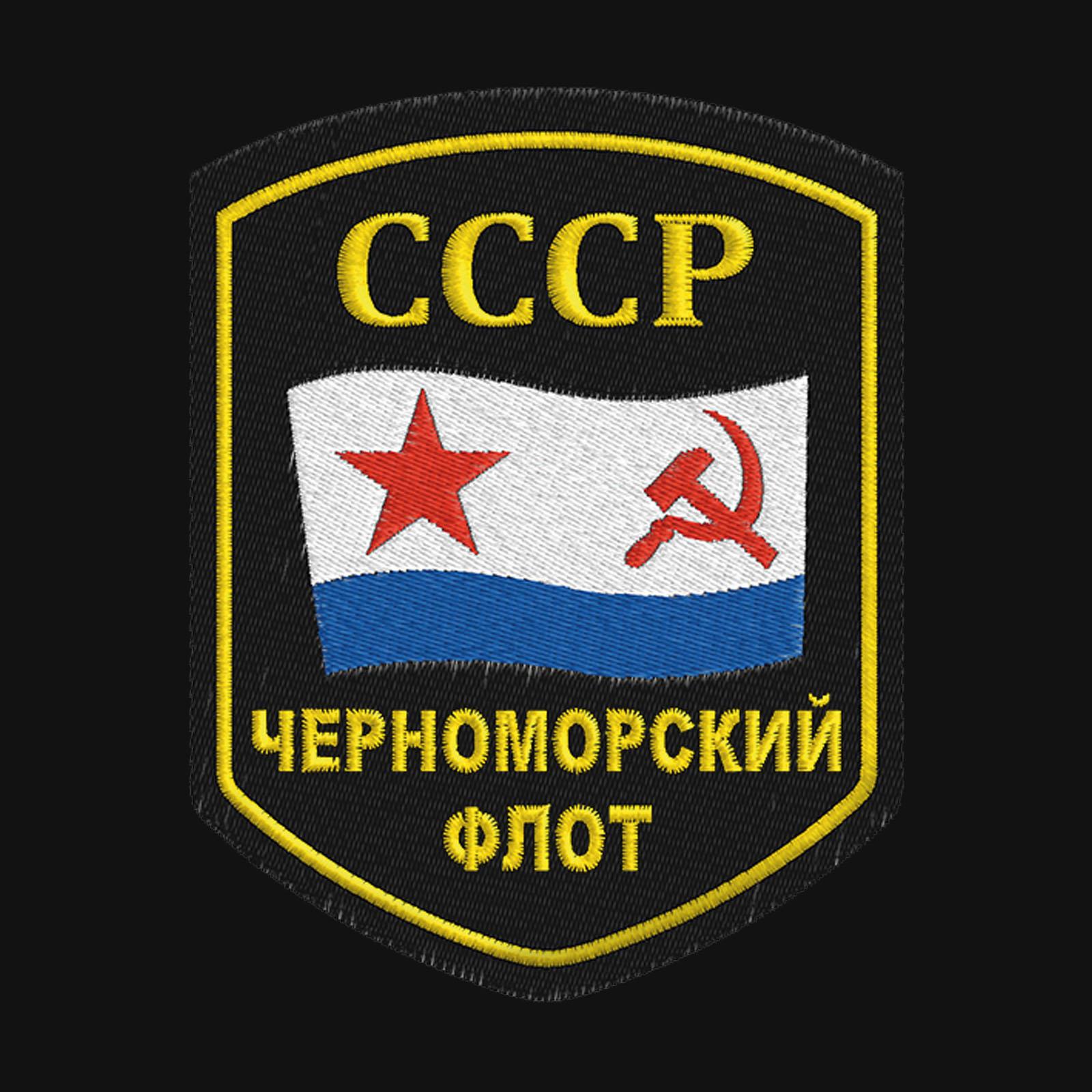 Толстовка мужская с нашивкой Черноморский флот СССР купить в розницу