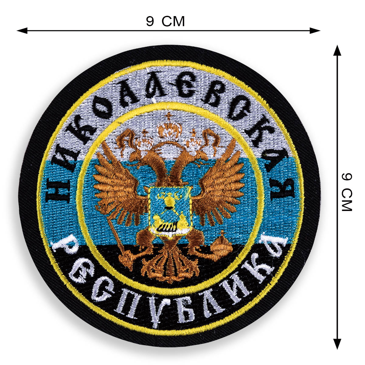 Мужская толстовка кенгуру Николаевская Республика.