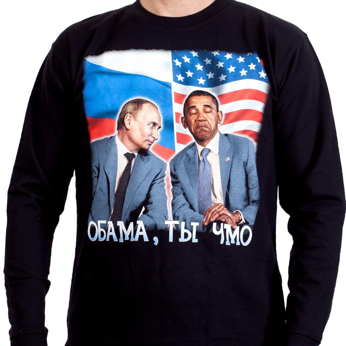 "Патриотический свитшот ""Обама - чмо"""