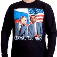 """Толстовка со смешной картинкой """"Путин и Обама"""""""