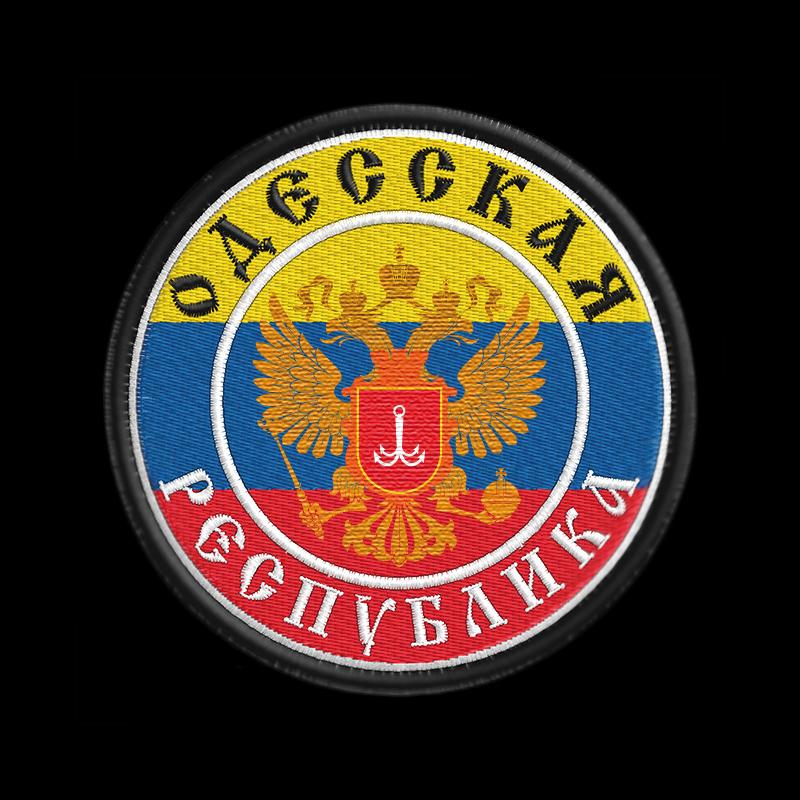 Качественная мужская толстовка Одесская Республика.