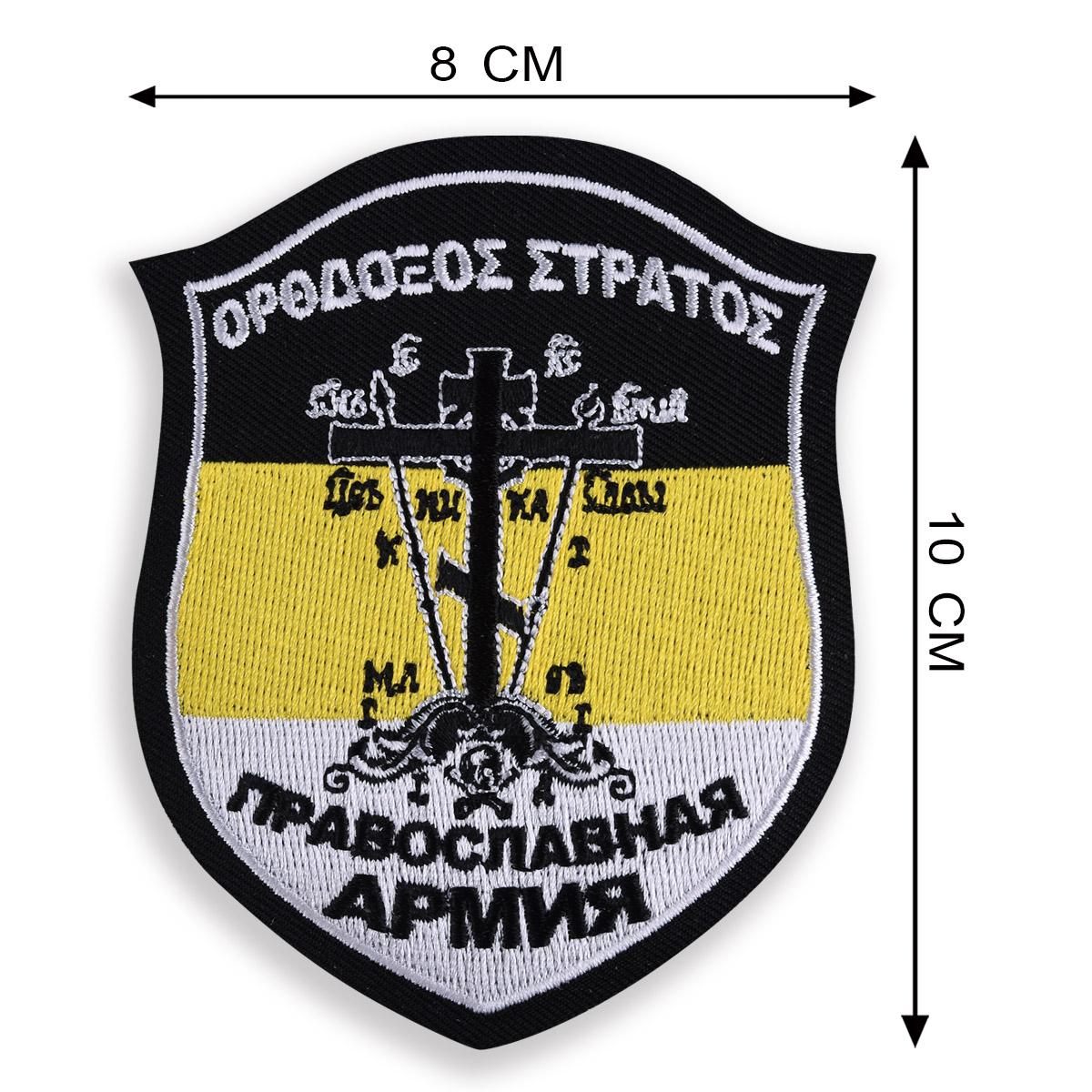 Статусная толстовка с имперской вышивкой Православная Армия.