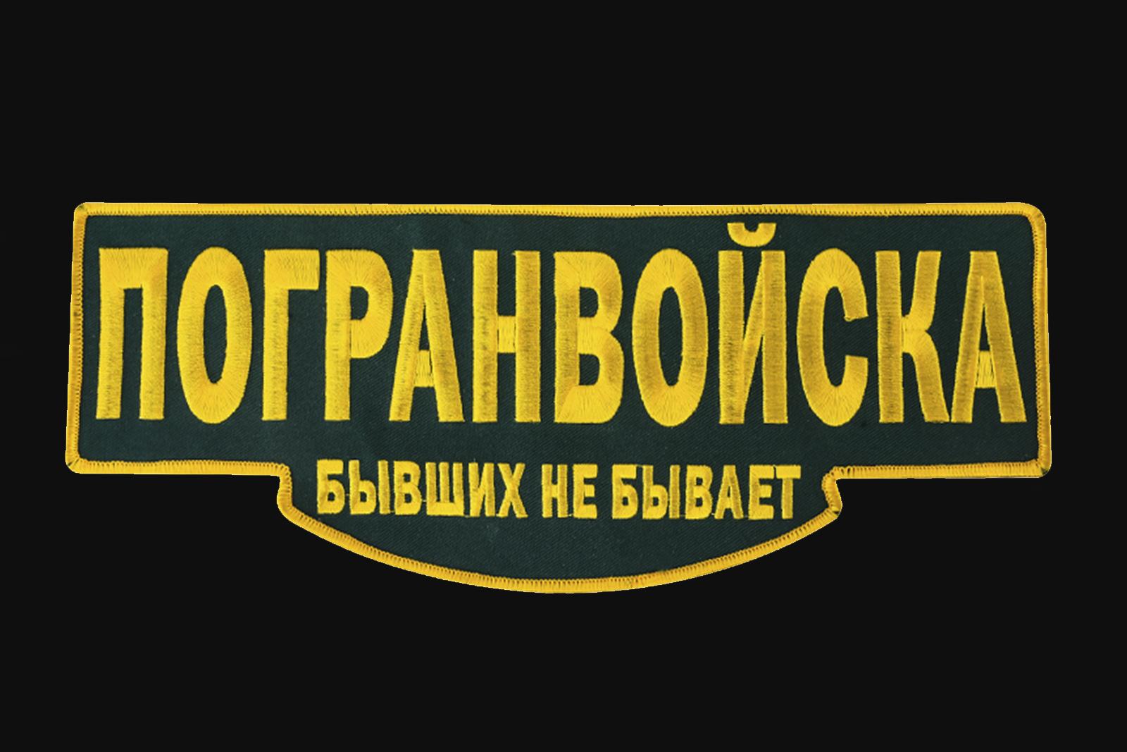 Толстовка с капюшоном с нашивкой Погранвойск купить по экономичной цене