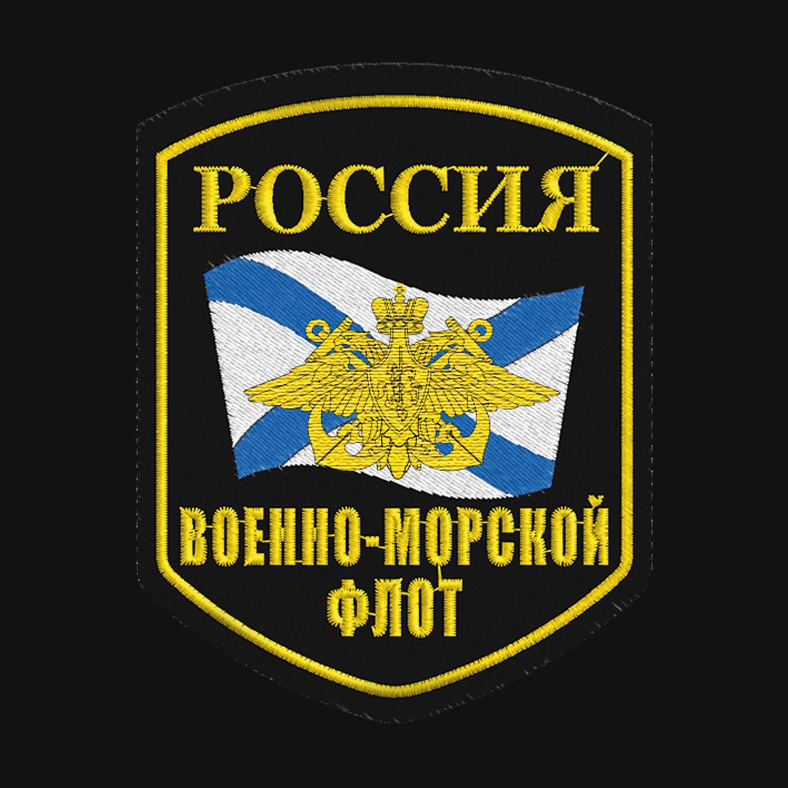 Толстовка с капюшоном ВМФ России купить в розницу