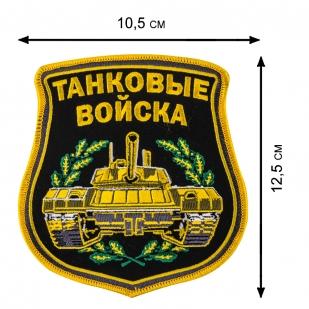 Стильная мужская толстовка с шевроном Танковых войск на груди.