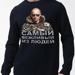 """Толстовка """"Вежливый Путин"""""""