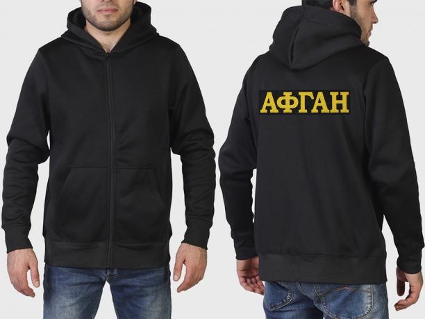 Воину-афганцу! Милитари толстовка с вышивкой-надписью АФГАН.