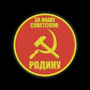 Толстовка с ностальгическим шевроном За Нашу Советскую Родину!