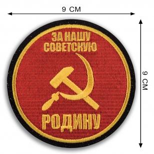 Винтажная толстовка «За нашу Советскую Родину».