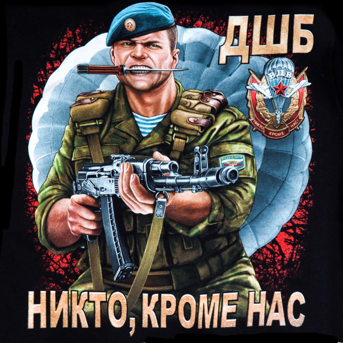 "Толстовка ВДВ ""Никто, кроме нас"""