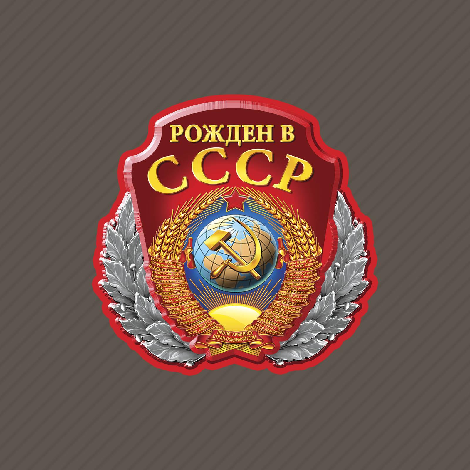 Топовая бейсболка для рожденных в СССР купить самовывозом или с доставкой