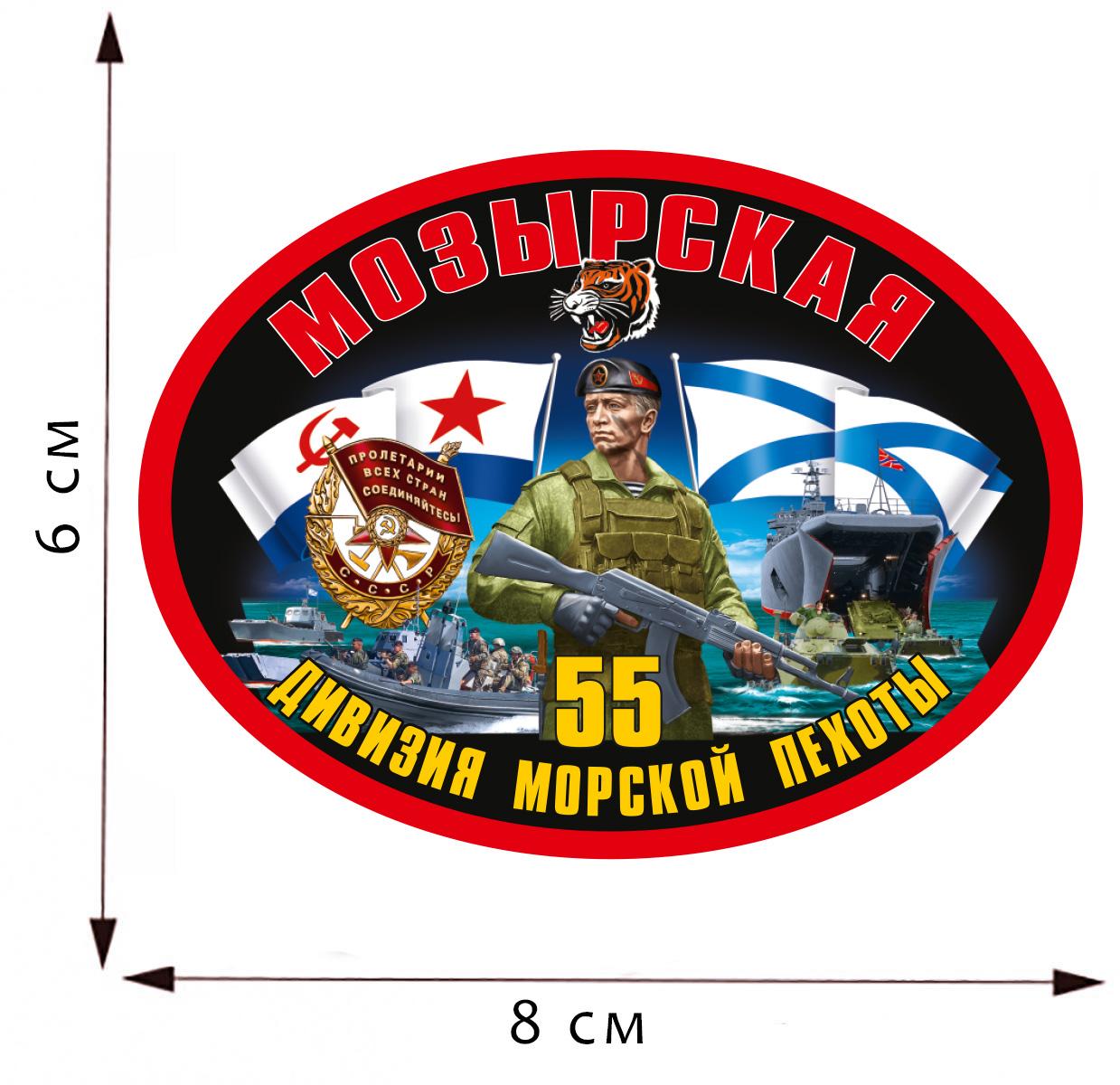 Кпить топовую картинку для сублимации 55 Дивизия Морской Пехоты онлайн