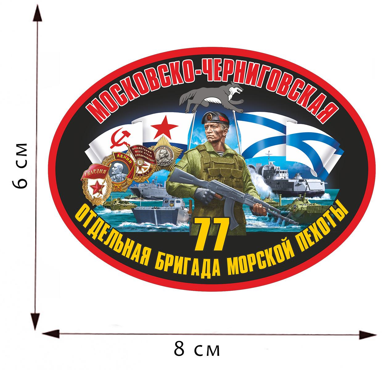 Купить топовую картинку для сублимации 77 Отдельная бригада Морской Пехоты онлайн