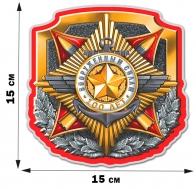 """Топовая наклейка """"100 лет Вооруженным силам"""" (15x15 см)"""