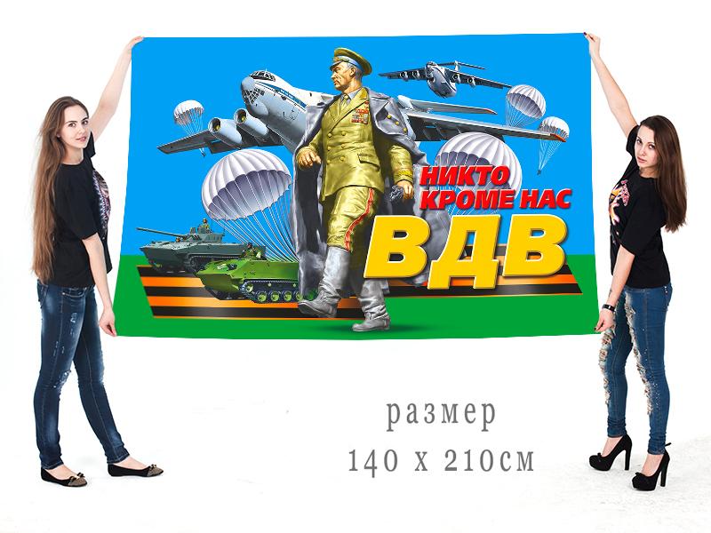 Торжественный флаг Воздушно-десантных войск