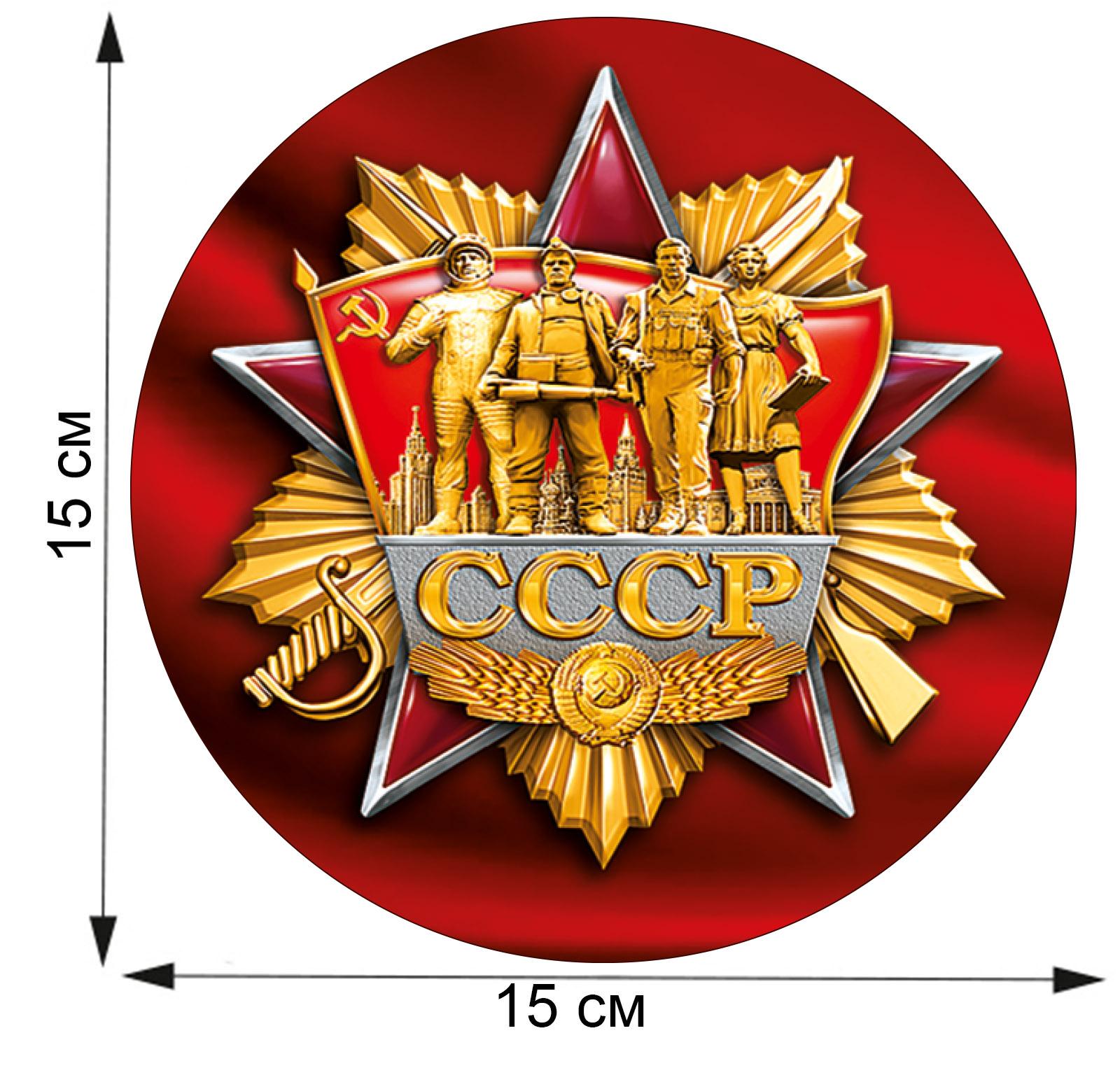 Трендовая наклейка в Советском стиле