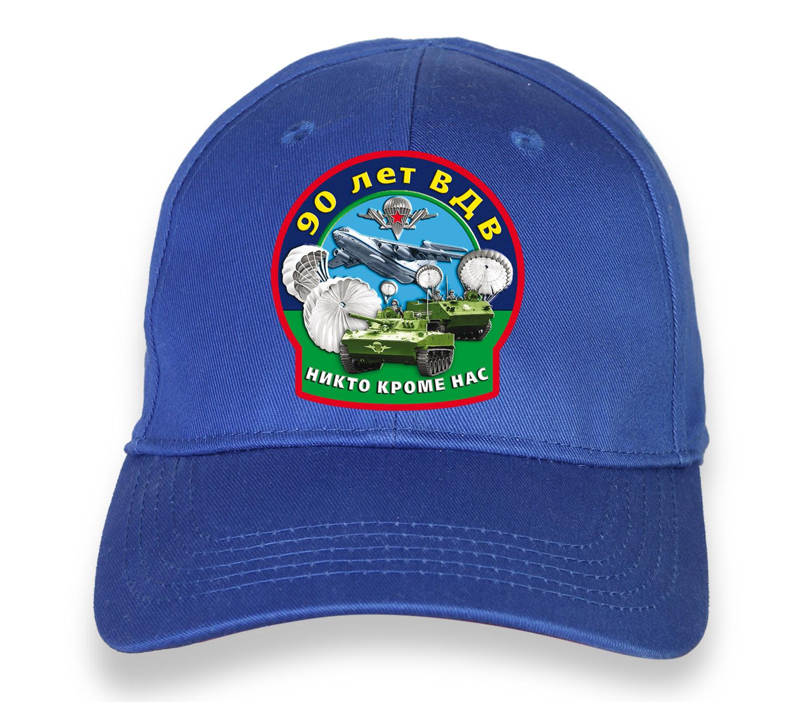 Купить трендовую синюю бейсболку с термотрансфером 90 лет ВДВ в подарок