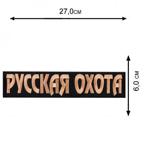 Тревожная полевая сумка 08032B с нашивкой Русская Охота - заказать оптом