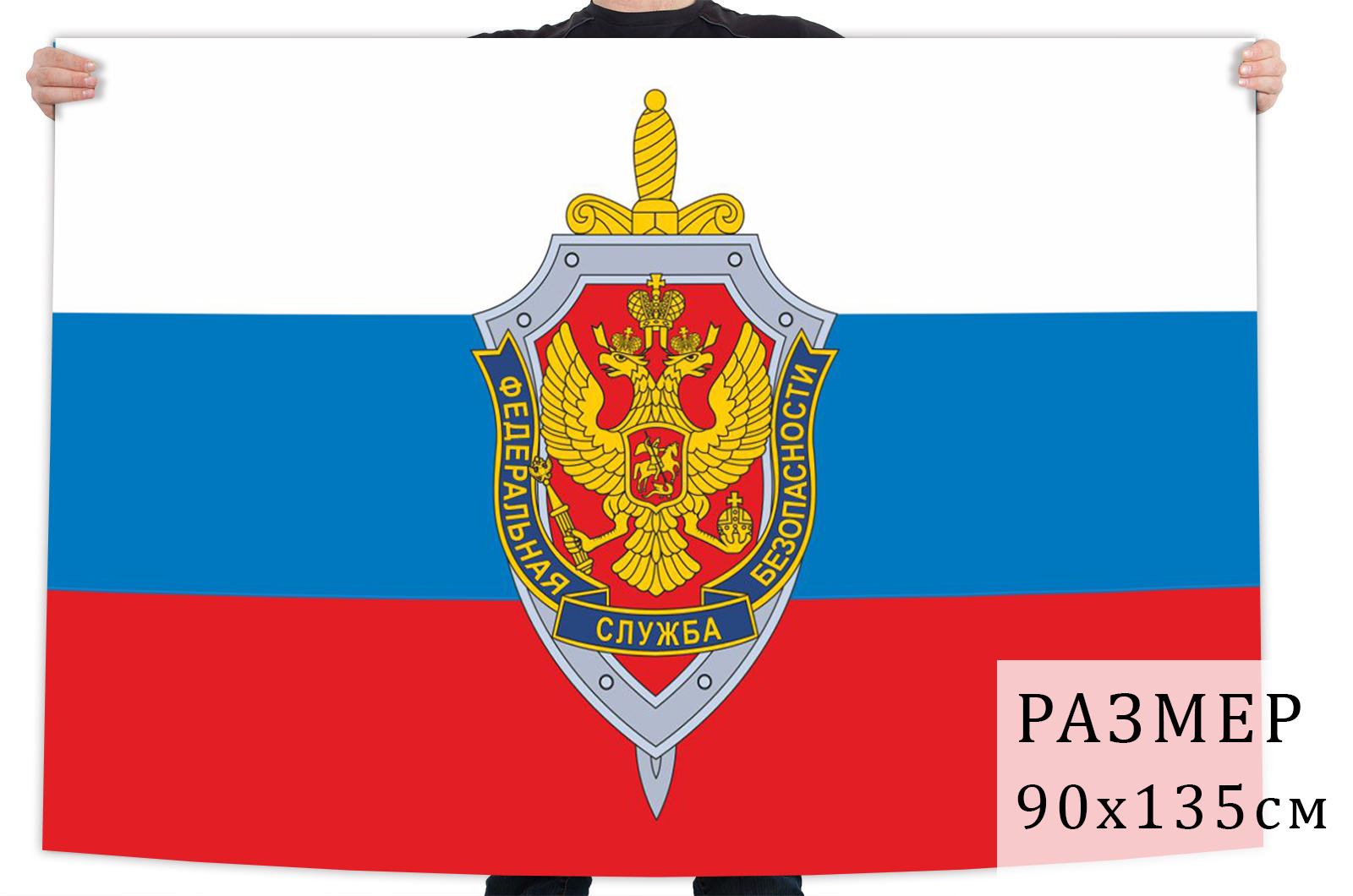 Подарок сотруднику ФСБ России