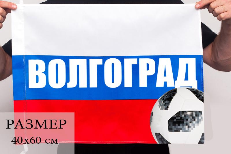 """Триколор """"Волгоград"""" для болельщиков"""