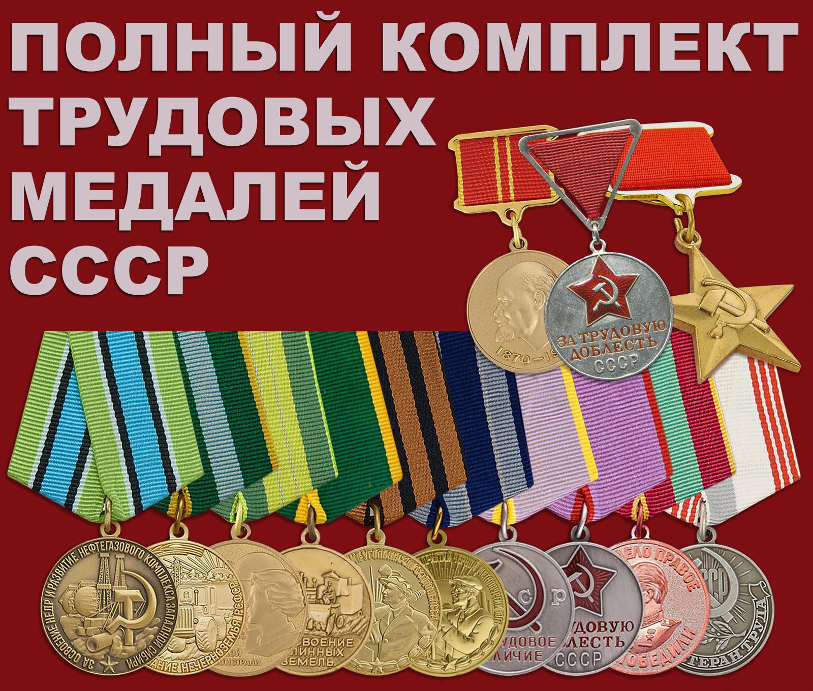 Трудовые медали СССР