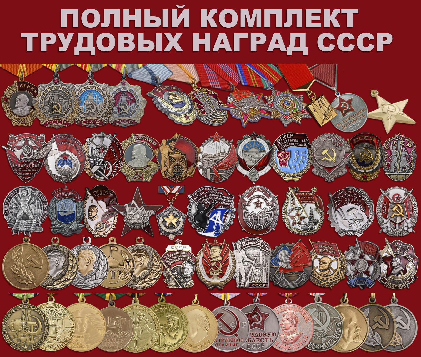 Трудовые награды СССР