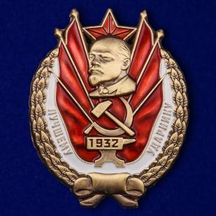 """Знак """"Лучшему ударнику"""" (1932 г.)"""