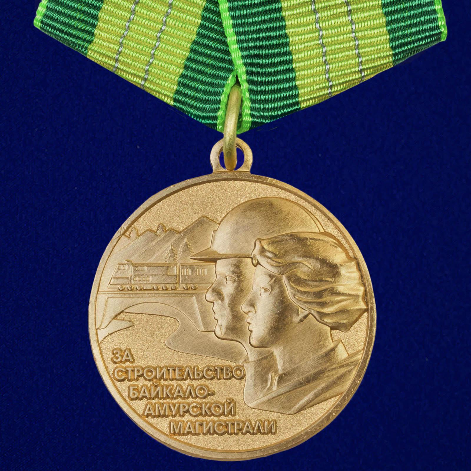 """Медаль """"За строительство Бама"""