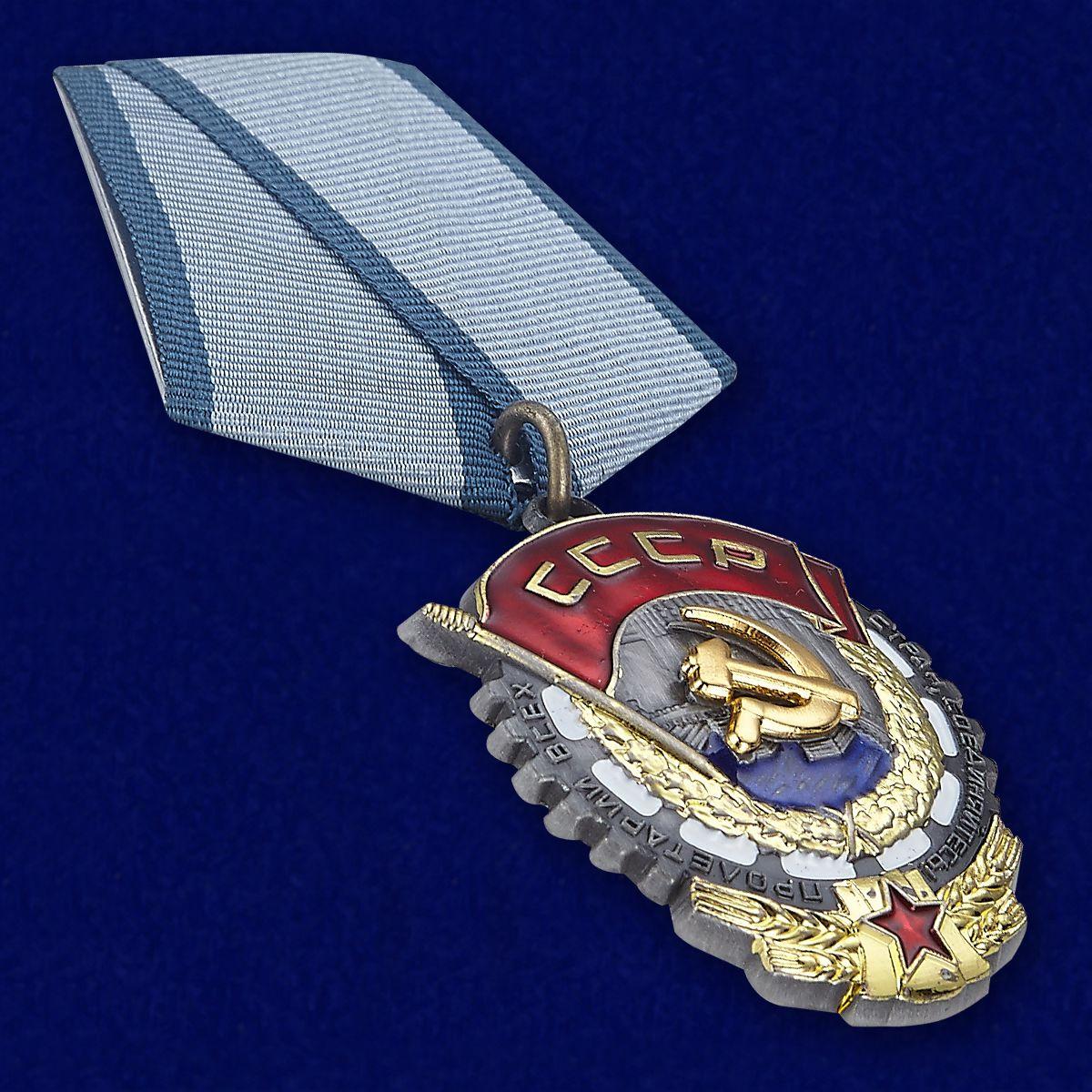 Орден Трудового Красного знамени СССР на колодке