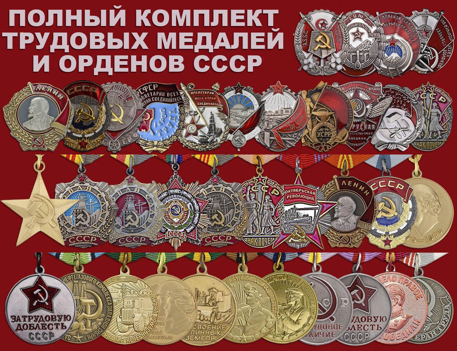 Трудовые ордена и медали СССР