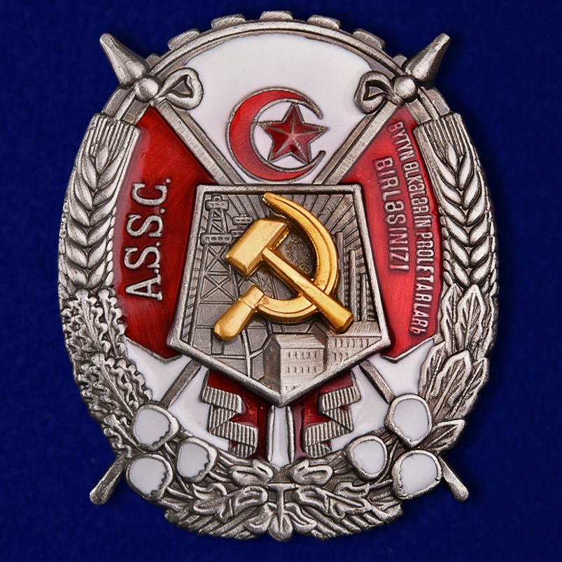 Орден Трудового Красного Знамени Азербайджанской ССР