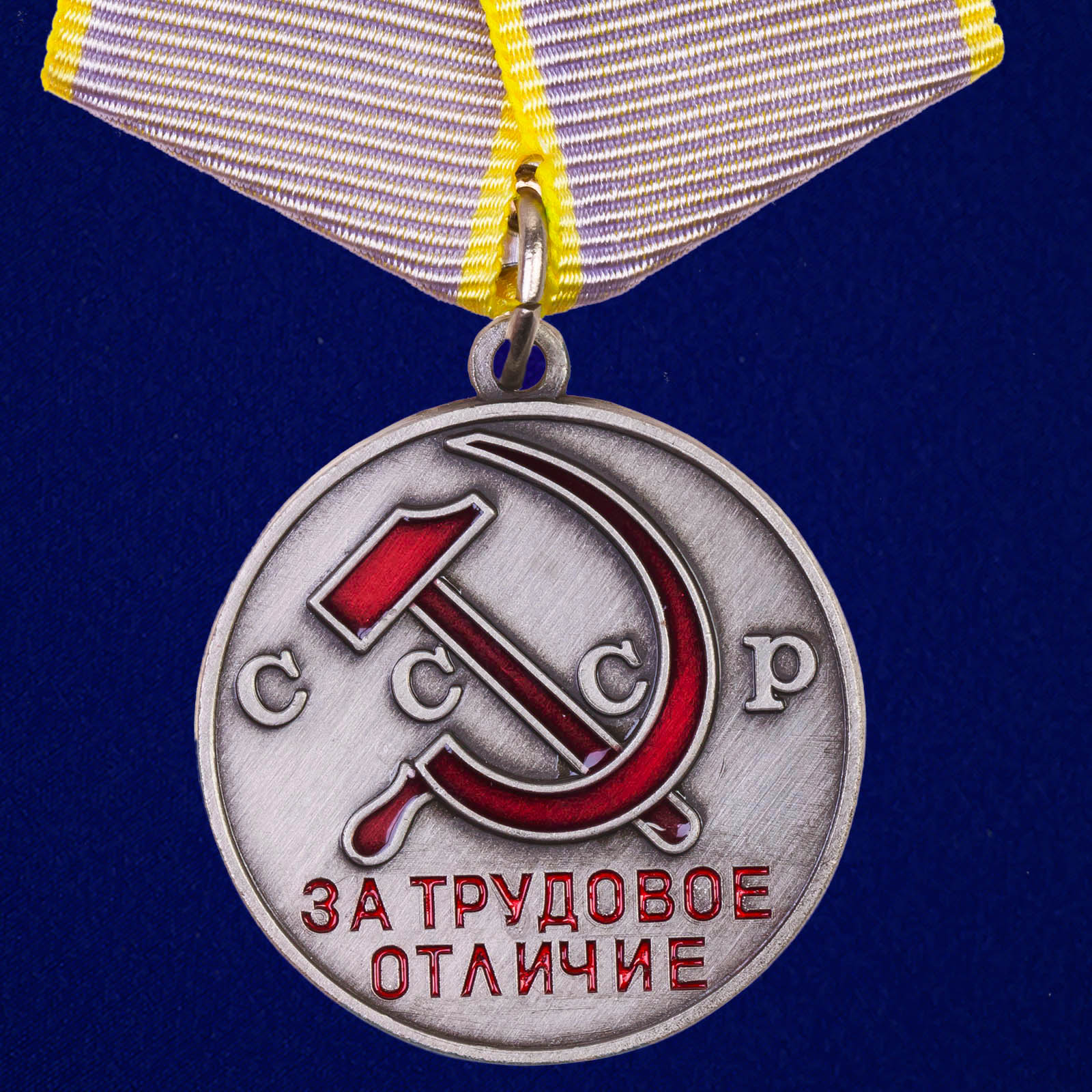 """Медаль СССР """"За трудовое отличие"""""""