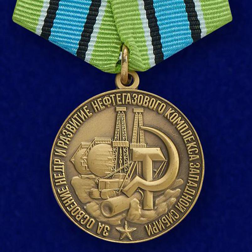 """Медаль """"За освоение недр и развитие нефтегазового комплекса Западной Сибири"""""""