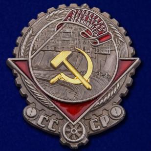 Орден Трудового Rрасного знамени образца 1928 года