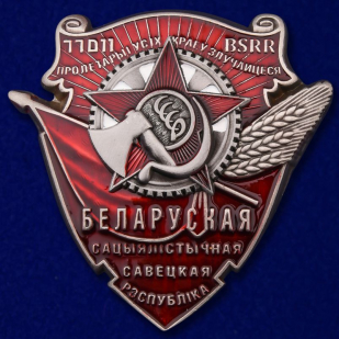 Орден Трудового Красного Знамени Белорусской ССР