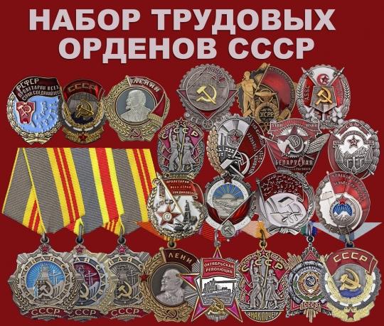 Трудовые ордена СССР