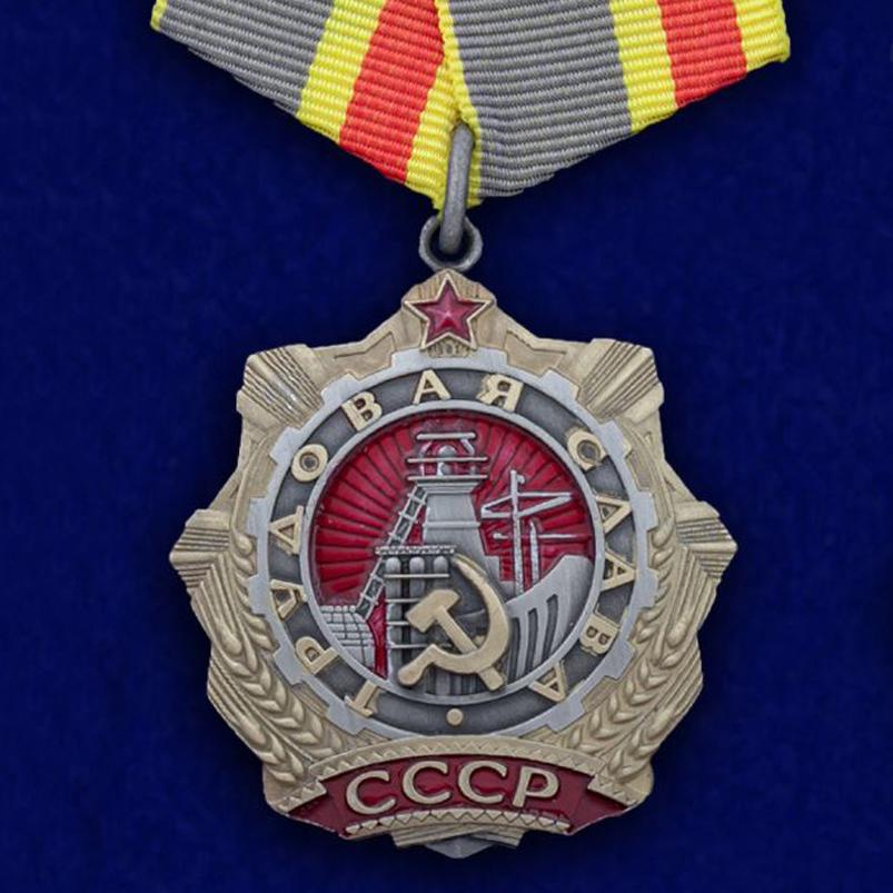 Орден Трудовой Славы 1 степени