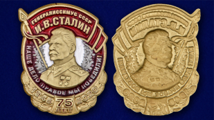 """Цветная накладка из металла """"Генералиссимус Сталин"""" - отменное качество"""