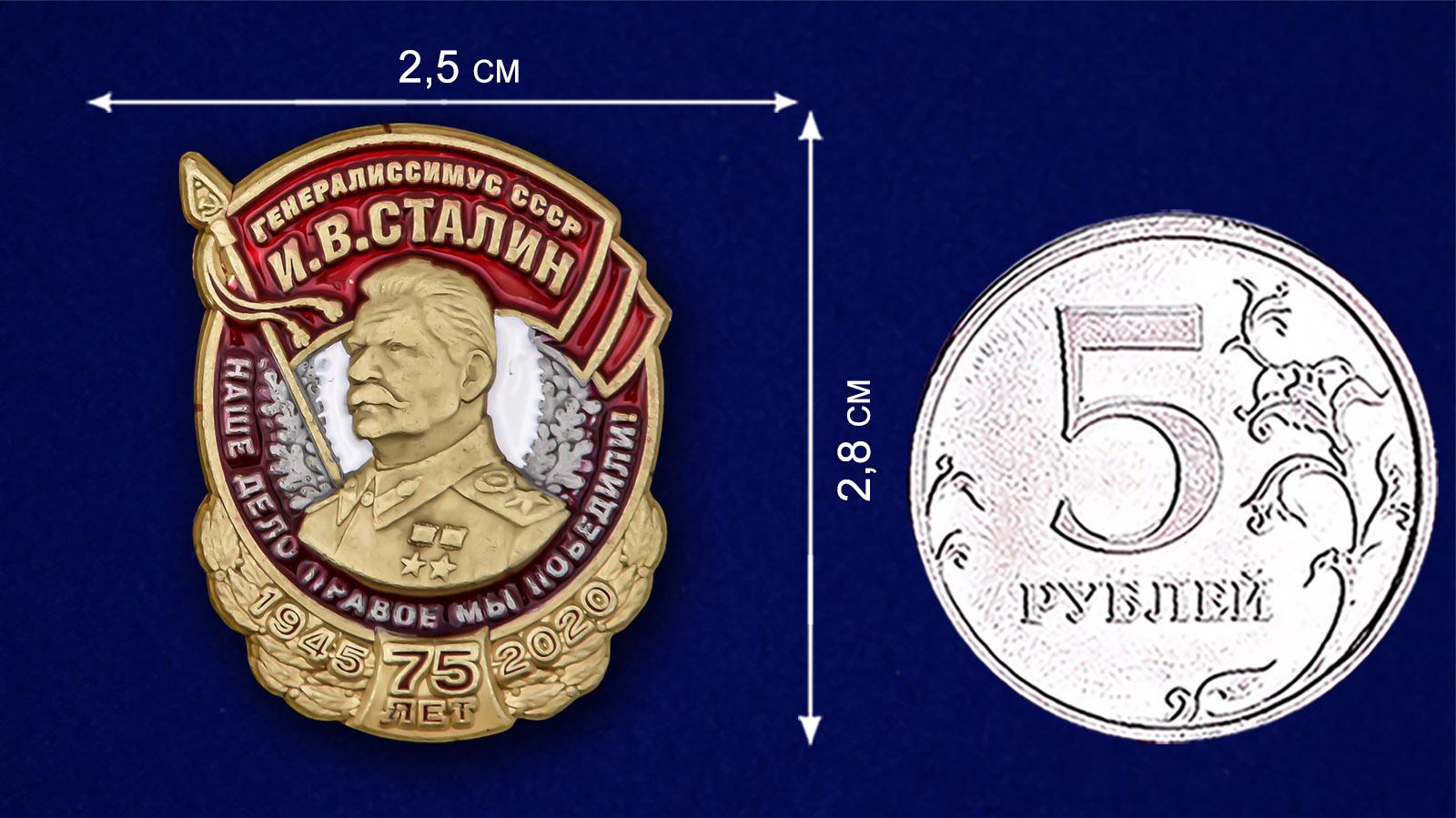 """Цветная накладка из металла """"Генералиссимус Сталин"""" - размер"""