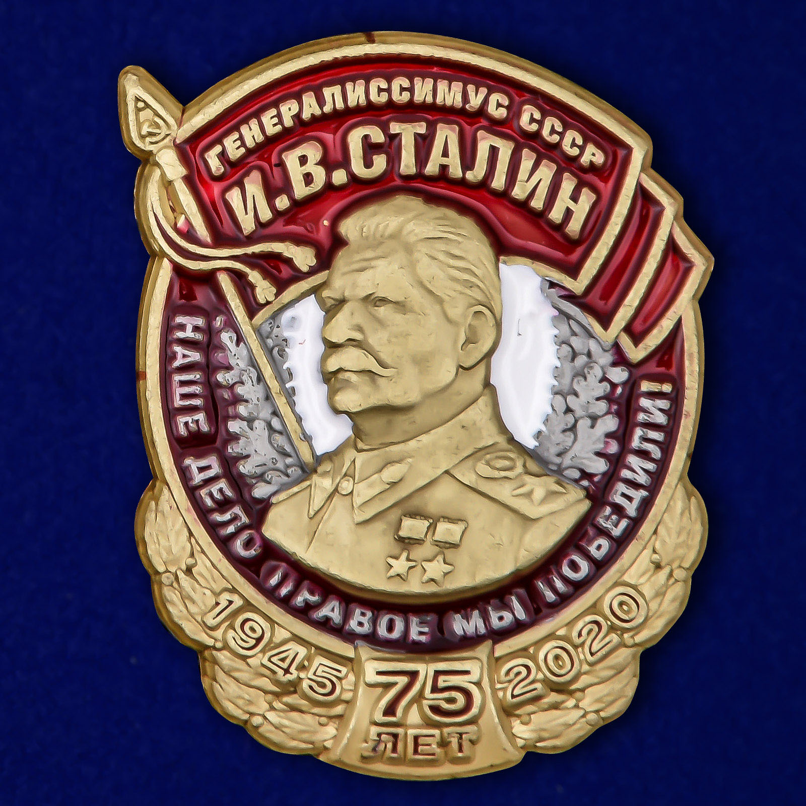 """Цветная накладка из металла """"Генералиссимус Сталин"""""""