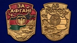 Цветная накладка из металла За Афган! - высокое качество