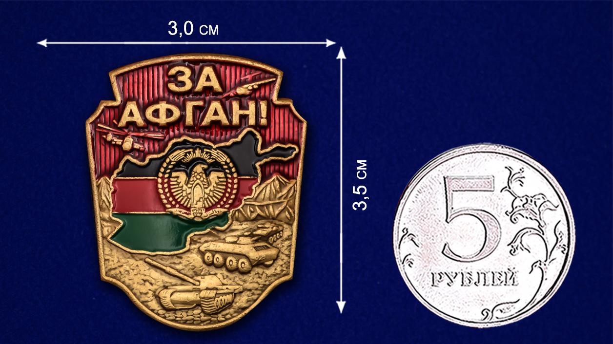 Цветная накладка из металла За Афган! - размер