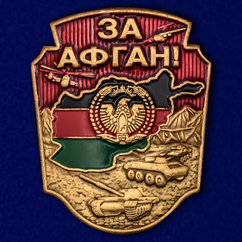 Цветная накладка из металла За Афган!