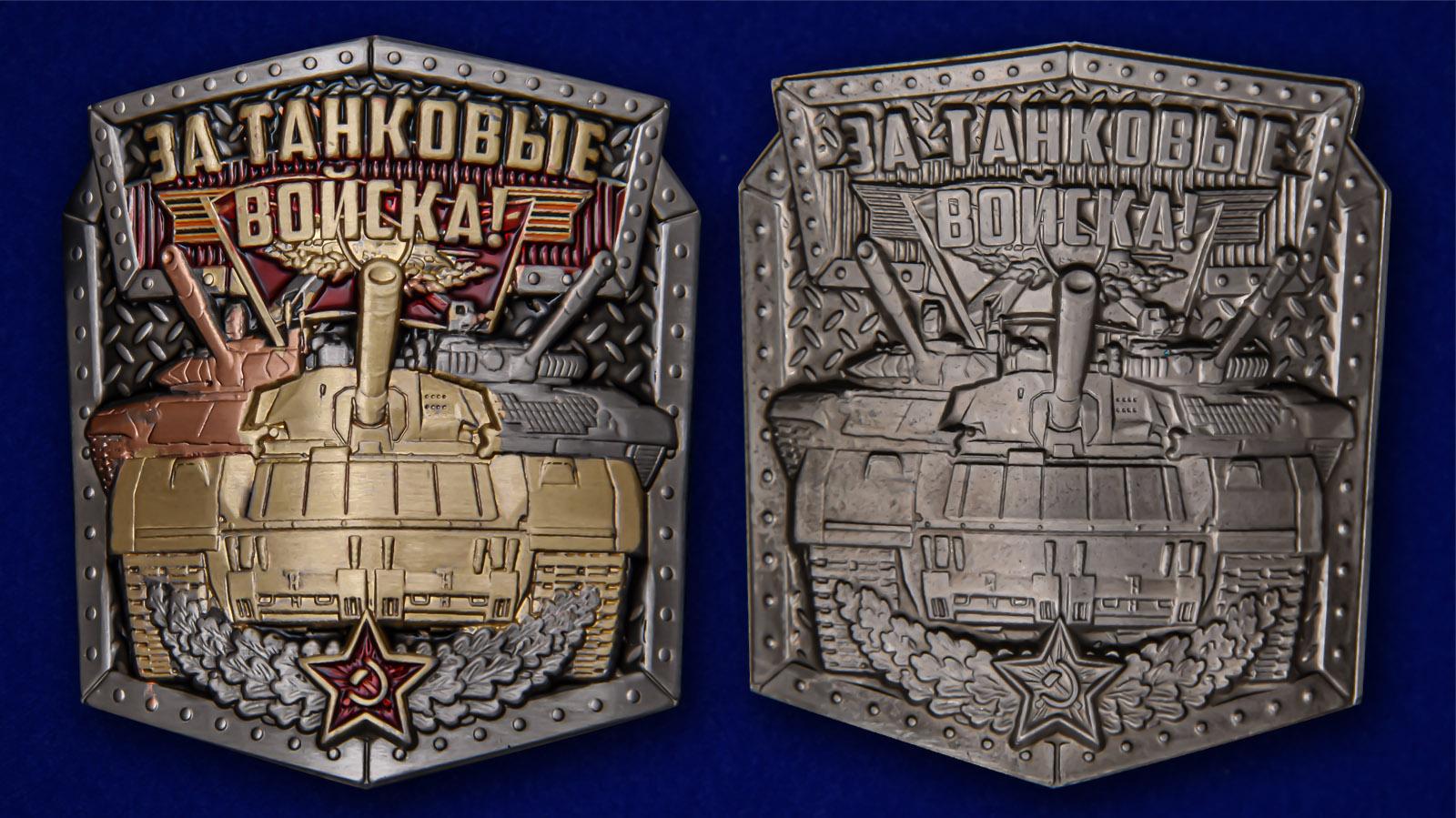 """Цветная накладка из металла """"За Танковые войска!"""" от Военпро"""