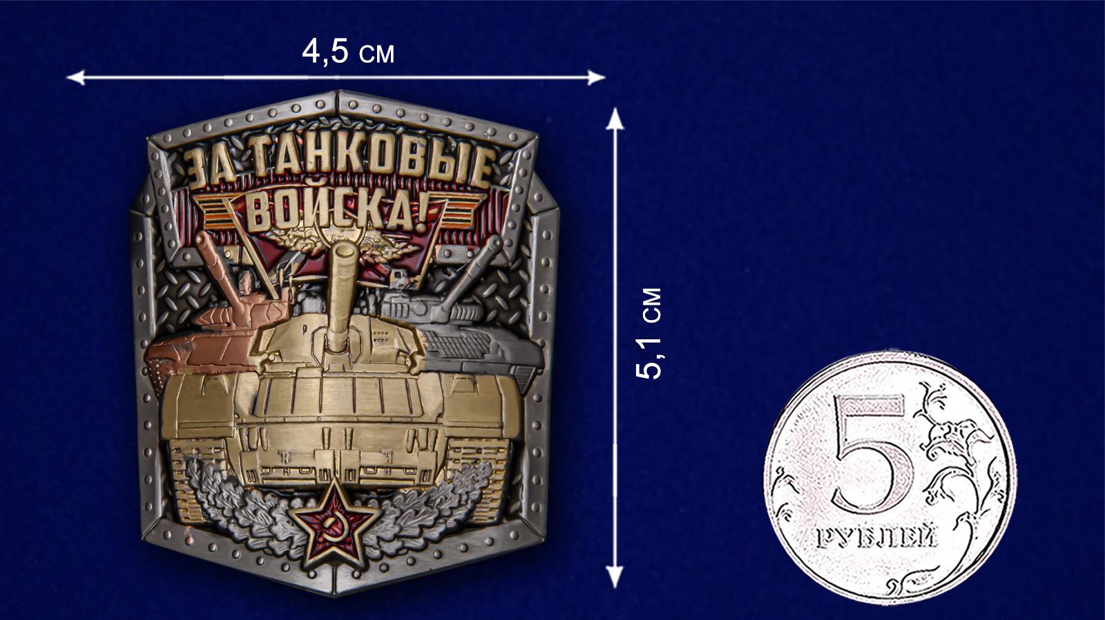 """Цветная накладка из металла """"За Танковые войска!"""" - размер"""